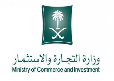 شعار-وزارة-التجارة-والاستثمار