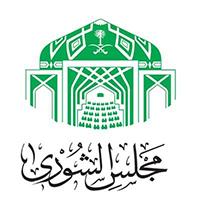 مجلس-الشورى-السعودي